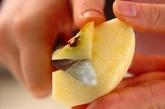 リンゴの作り方1