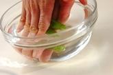 オクラと納豆の小鉢の作り方1