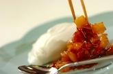 マスカルポーネのカラメルリンゴ添えの作り方2