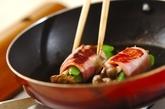 野菜ベーコン巻きの作り方3