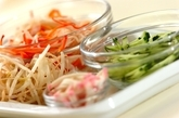 なますの中華風サラダの作り方1