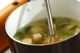 クレソンのみそ汁の作り方2