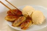 バニラアイスキャラメルバナナ添えの作り方2