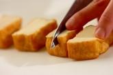 厚揚げのキムチーズ焼きの下準備1