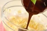 フォンダンショコラの作り方1