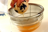 鶏手羽先のリンゴ煮込みの下準備4