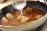 麻婆里芋の作り方2