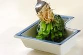 小松菜のショウガソースがけの作り方2