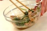 春菊と鶏肉のサラダの作り方1