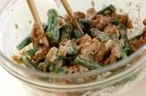 サヤインゲンのツナサラダの作り方2