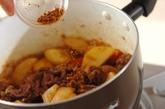 エスニック風肉ジャガの作り方3