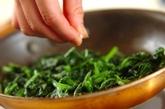 ホウレン草のソテーの作り方4