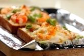エビとソラ豆のグラタントーストの作り方3