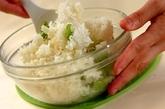 ソラ豆のオイルおにぎりの作り方2