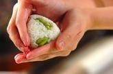 ソラ豆のオイルおにぎりの作り方3