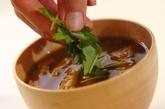 焼きナスのおみそ汁の作り方3