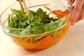 水菜とニンジンのサラダの作り方2