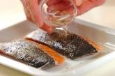 鮭のホイル焼きの下準備1