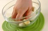 里芋のみそ和えの油揚げ包みの作り方1