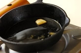 ジャガイモと里芋のグリルの作り方2