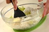 セロリ混ぜご飯の作り方1
