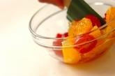 トマトとオレンジのメープルマリネの作り方2
