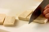 キノコと豆腐のチャンプルーの下準備1