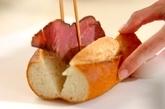 ローストビーフのサンドイッチの作り方3
