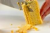 トウモロコシご飯の下準備1