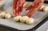 おさるパンの作り方5