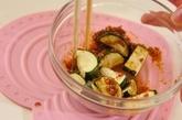 素焼きズッキーニのゴマ和えの作り方2