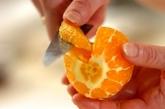 オレンジとキウイのジンジャーエールの下準備1