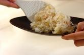 セロリご飯の作り方2
