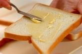 七夕短冊サンドイッチの作り方2
