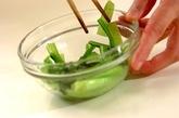 小松菜ナムルの作り方2