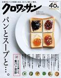 パンとスープがある食卓、食パン・サンドイッチレシピが楽しい一冊
