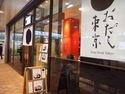 【品川】NEW!「和のスープストックトーキョー」1号店