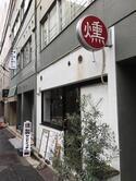【神田:彩薫舎】クセになる美味しさ!日本初?燻製サンドイッチ専門店!