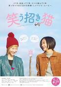 【予告編】稲葉友&浜野謙太らが参加! 清水富美加×松井玲奈共演『笑う招き猫』