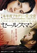 【予告編】衝撃の暴行事件勃発…アカデミー賞受賞『セールスマン』