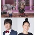内村光良&長澤まさみが見事な歌声を披露!『SING/シング』本編映像公開