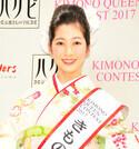 きものクイーン2017に慶大生の姫野美南さん 将来は「女子アナに!」