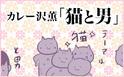 男を捨てよ猫を飼おう【カレー沢薫「猫と男」 第3回】