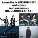 音楽フェス「Amuse Fes」幕張メッセで復活開催 - Perfume、ポルノ、高橋優ら出演