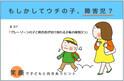 グレーゾーンの子と障害者が受け取れる手帳の種類3つ #37