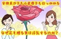 安田美沙子に小倉優子も…なぜ花を贈る男は不倫をするのか?