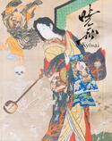 【今週の対決】暁斎vsシャセリオー…19世紀の画家展