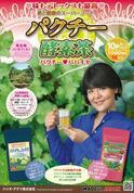日本初パクチー酵素茶でおいしくデトックス
