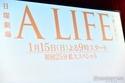 木村拓哉「A LIFE~愛しき人~」最終回で自己最高視聴率を記録