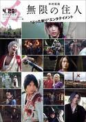 木村拓哉「無限の住人」5本のキャラクターPV解禁 アクションシーンも満載